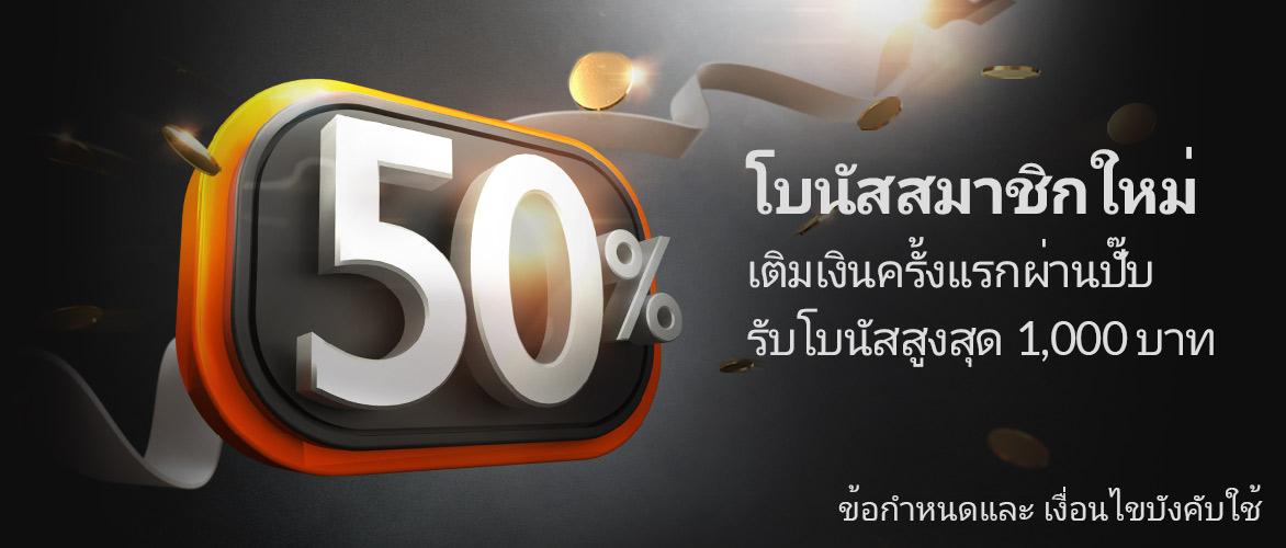 50% คาสิโนออนไลน์ เครดิตฟรี